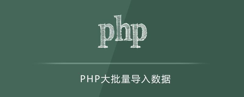 php如何快速导入大量数据