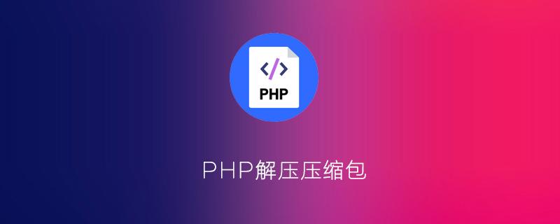 php如何解压压缩包