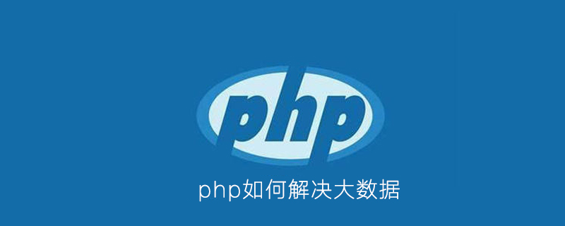 php如何解决大数据