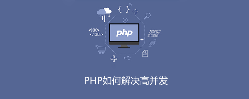 php如何解决高并发
