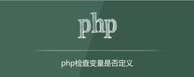 php如何检查变量是否定义