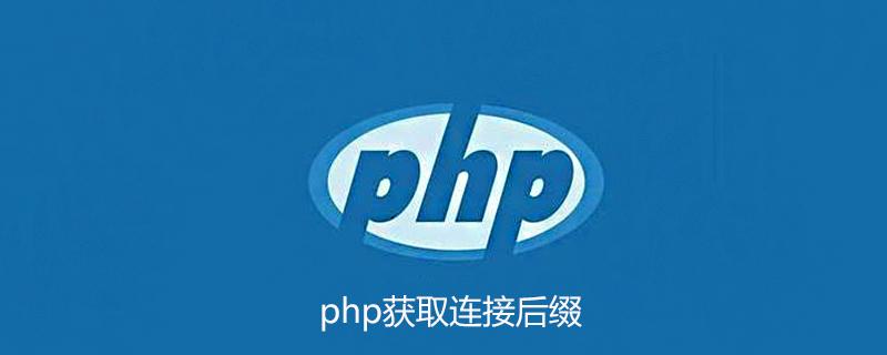 php如何获取链接后缀