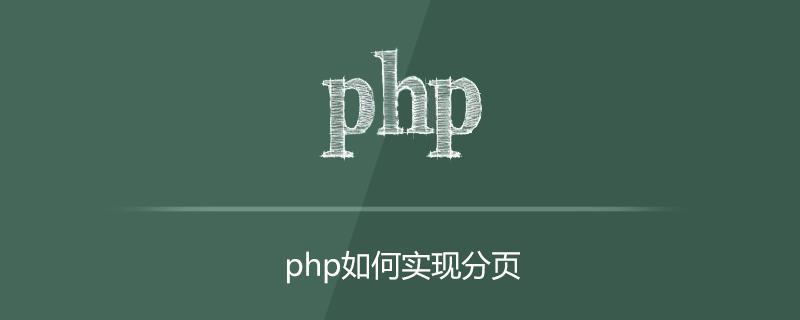 PHP如何分页