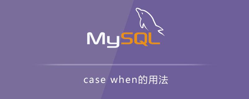 case when用法