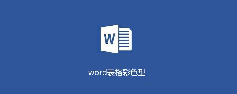 word表格彩色型1