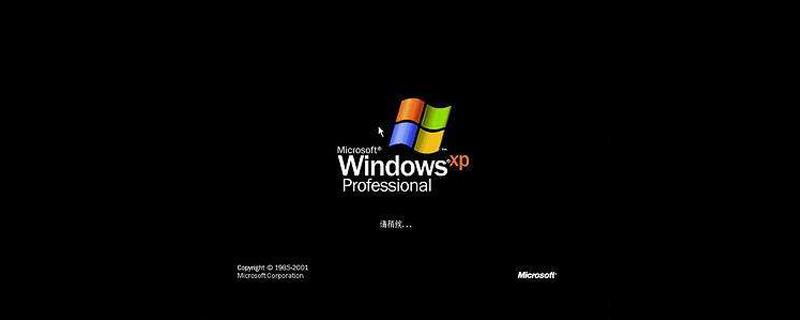 windows遇到问题并且需要重新启动 1分钟内