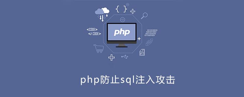 php如何防止sql注入攻击
