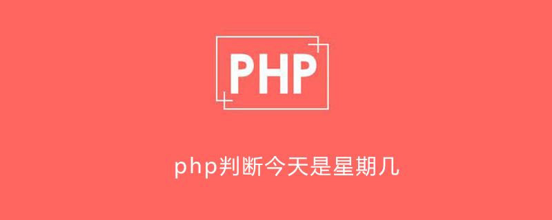 php判断星期几