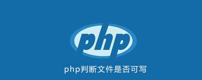 php判断文件是否可写