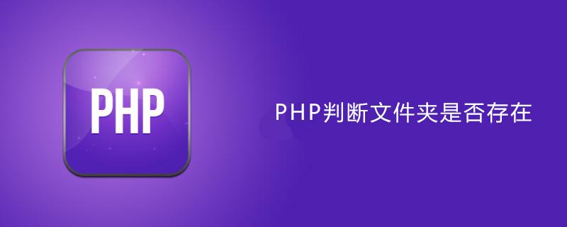 php判断文件夹是否存在