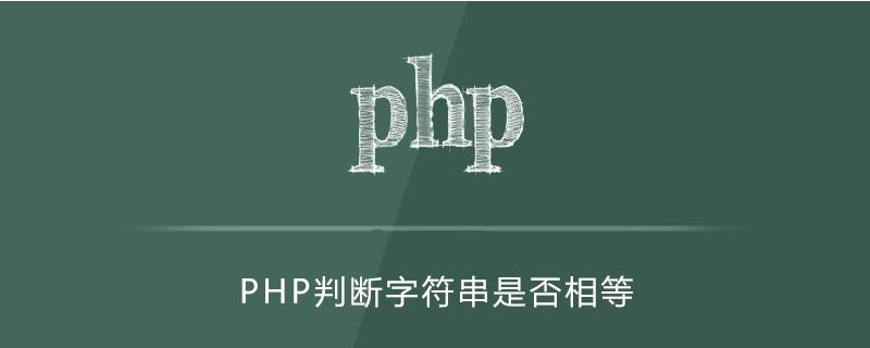 php判断两个字符串是否相同