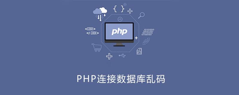 php连接mysql数据库中文乱码