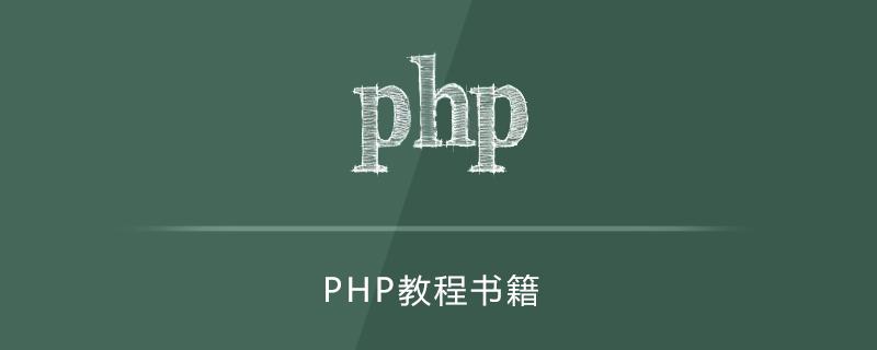 php教程书籍有哪些