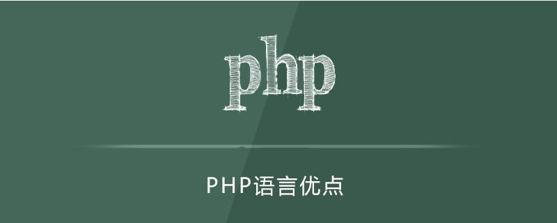 php语言的优点是什么