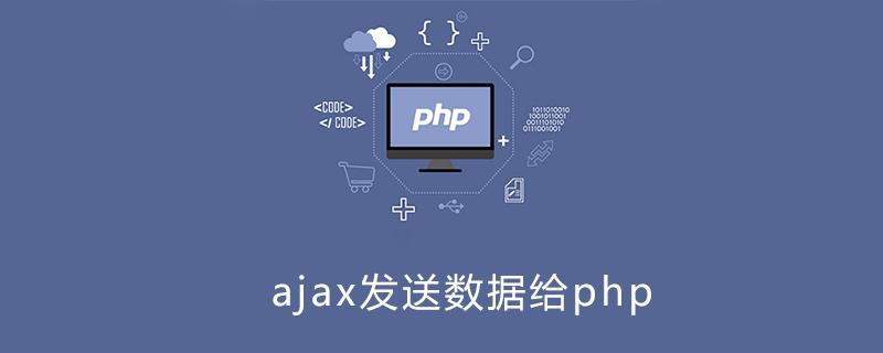 ajax怎么发送数据给php