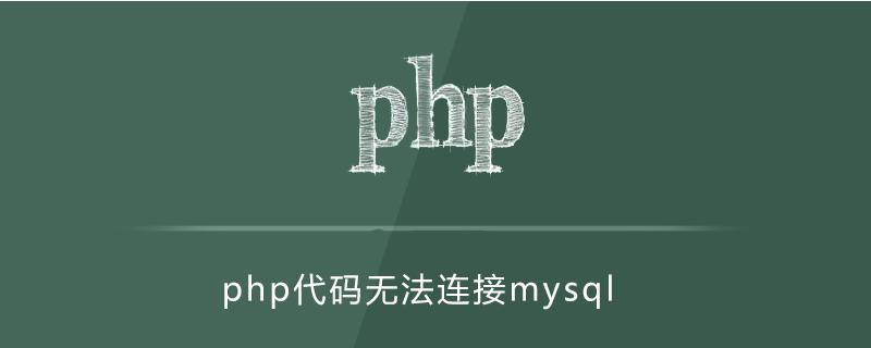 php代码连不上mysql