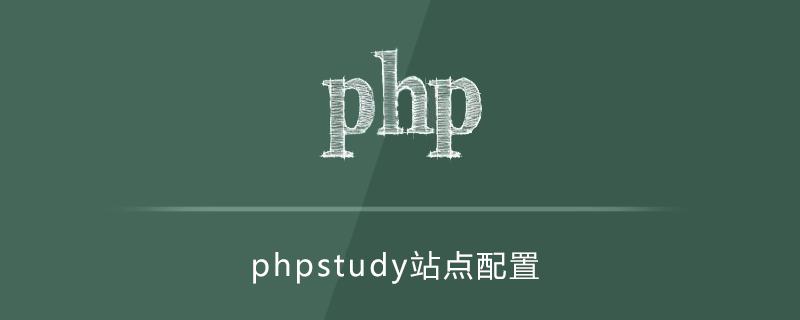 phpstudy站点怎么配置