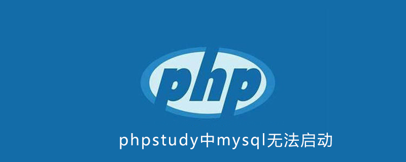 phpstydy中mysql启动不了