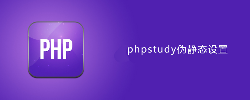 phpstudy伪静态设置