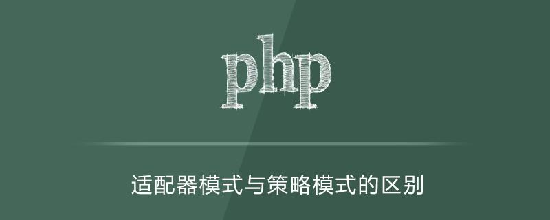 php策略模式和适配器模式的区别