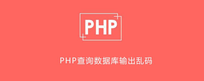 php查询数据库并输出乱码