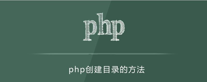 php 创建目录的几种方法