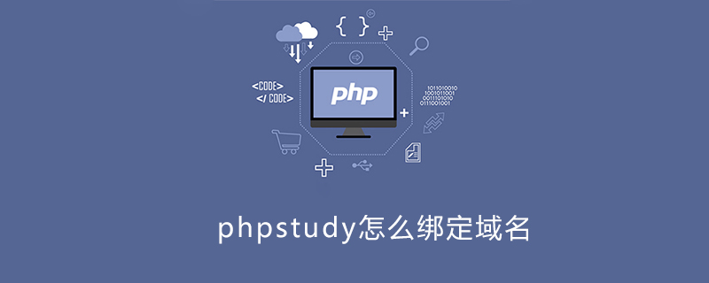 phpstuy怎么用绑定域名