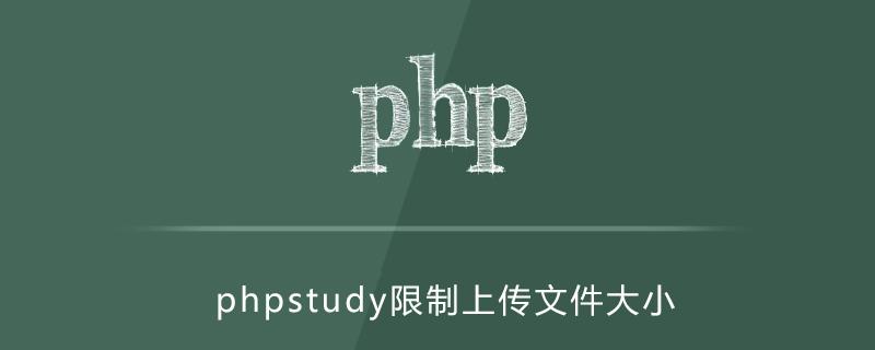 phpstudy如何设置限制了文件上传大小