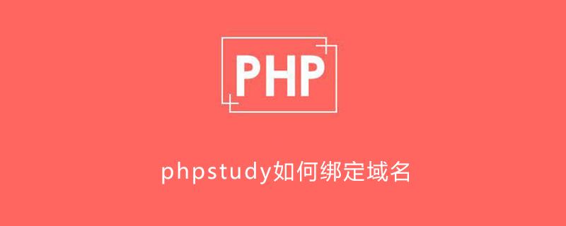 phpstudy如何绑定域名