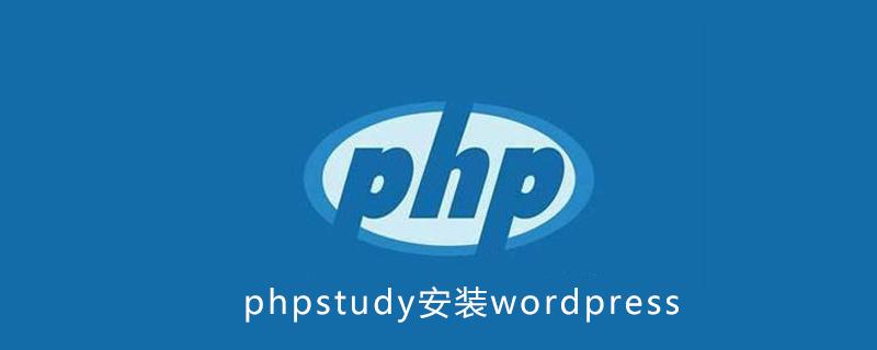 phpstudy如何安装wordpress