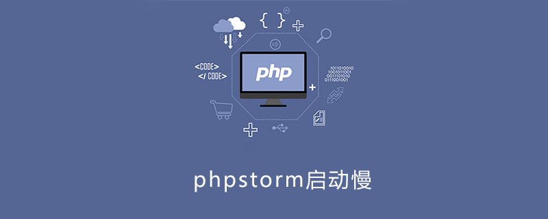 phpstorm启动慢怎么办