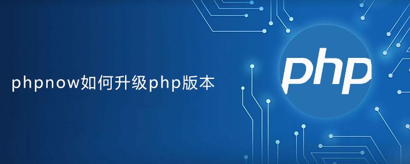 phpnow如何升级php版本