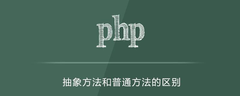 php 抽象方法和普通方法的区别