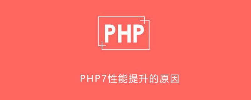 php7性能提升的原因