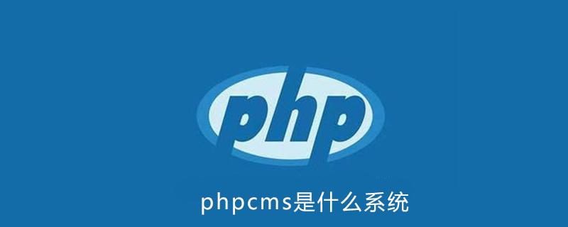 phpcms是什么系统