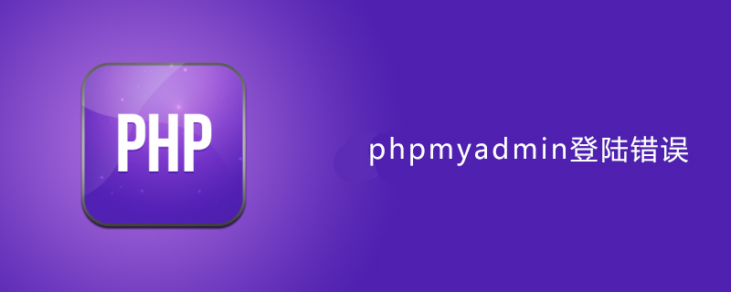 phpmyadmin登录1045错误