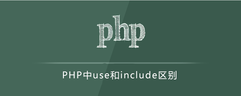 php use和include区别