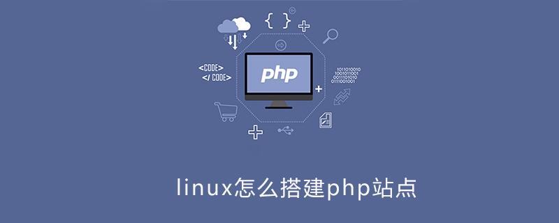 linux怎么搭建php站点