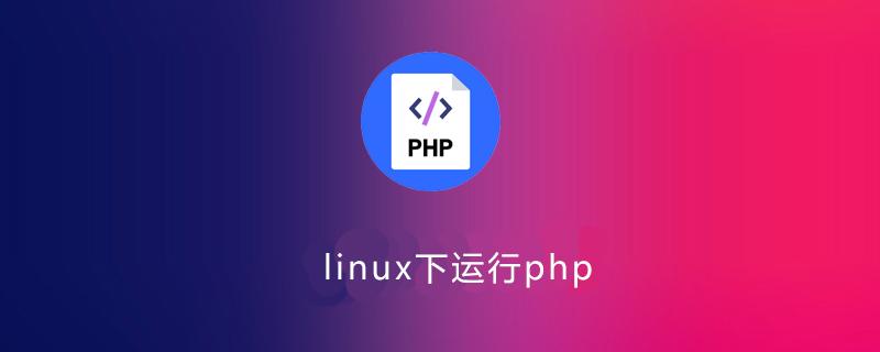 linux怎么运行php