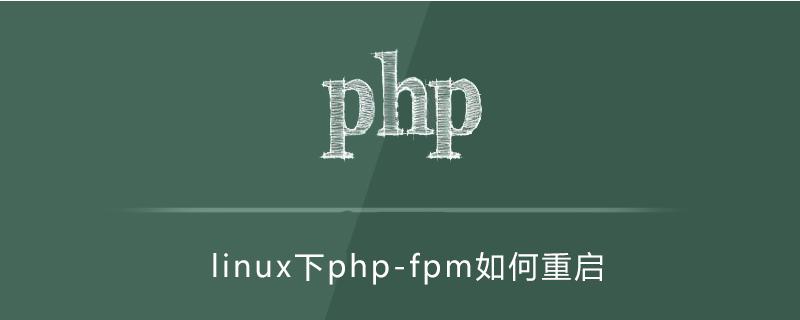 linux php-fpm 如何重启