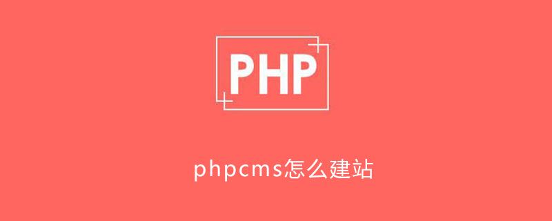 phpcms怎么做网站