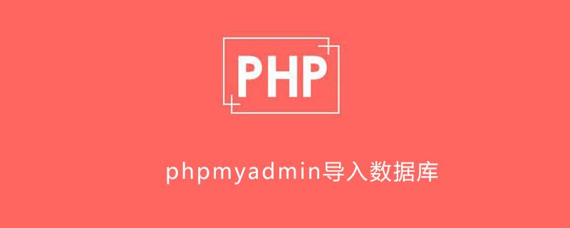 phpmyadmin如何导入数据库