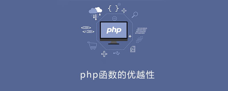 php函数的优越性有哪些