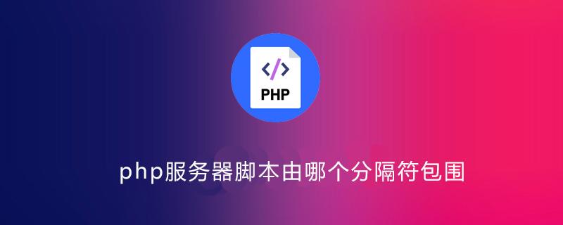 php服务器脚本由哪个分隔符包围