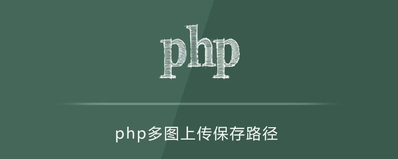 php多图上传怎么保存路径
