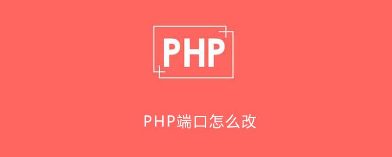 PHP端口怎么改