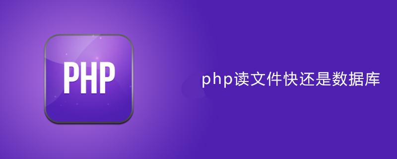 php读文件快还是数据库