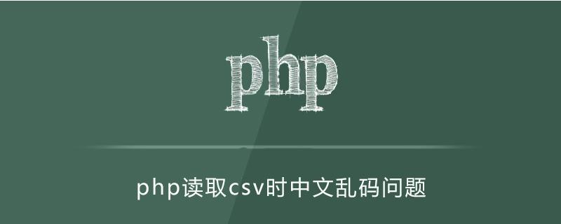 php读取csv时,读取中文乱码问题解决方法