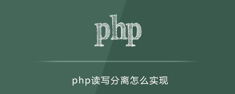 php读写分离怎么实现
