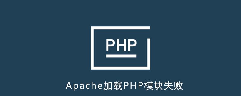 Apache加载PHP模块加载不上